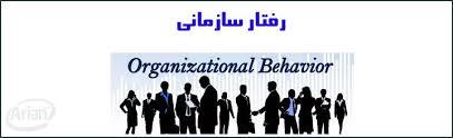 پاورپوینت موضوع رفتار سازمانی