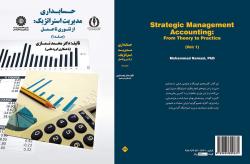 پاورپوینت فصل پنجم حسابداری مدیریت استراتژیک: از تئوری تا عمل جلد اول تالیف: دکتر محمد نمازی