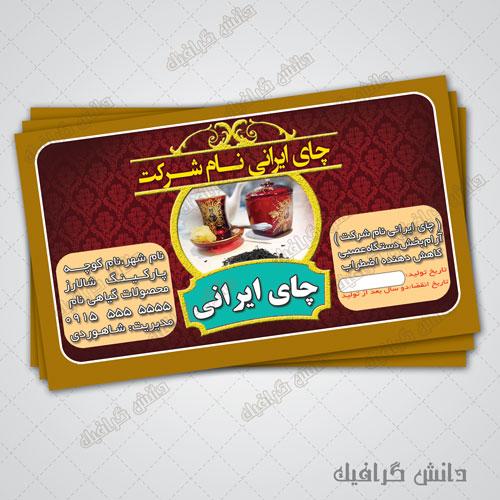 طرح لایه باز برچسب چای ایرانی