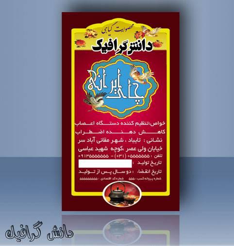 طرح لایه باز برچسب چای ایرانی (لیبل فروش چای)