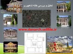 تحلیل و بررسی خانه شاهپوری شیراز