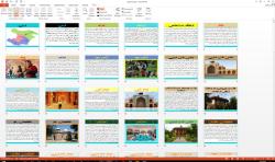 پاورپوینت و اسلاید درباره قزوین (114 اسلاید)